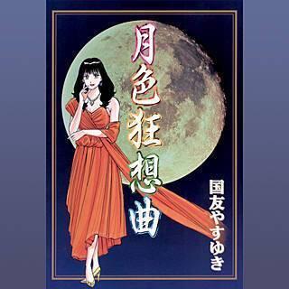 月色狂想曲のイメージ