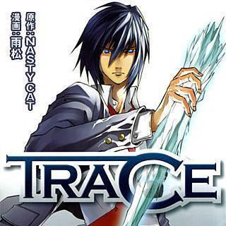 TRACEのイメージ