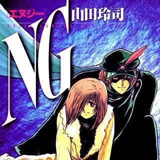 NG(エヌジー)のイメージ