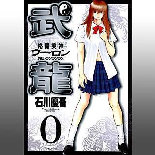 格闘美神 武龍外伝のイメージ