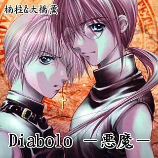 Diabolo -悪魔-のイメージ