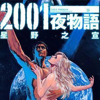 2001夜物語のイメージ