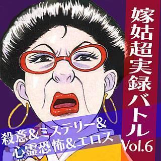 嫁姑超実録バトルVol.6殺意&ミステリー&心霊恐怖&エロスのイメージ