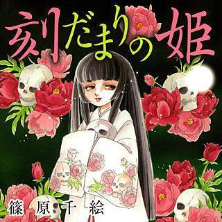 刻だまりの姫のイメージ
