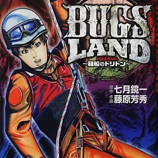 BUGS LAND ~箱船のトリトン~のイメージ