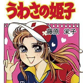 うわさの姫子のイメージ