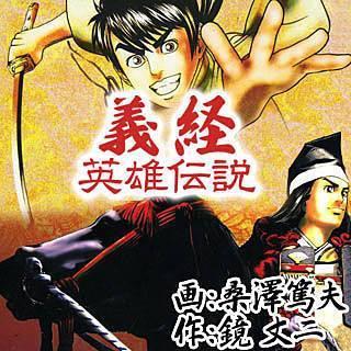 義経英雄伝説のイメージ