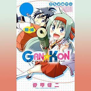 GAN☆KONのイメージ