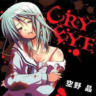 CRY EYEのイメージ