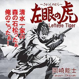 左眼の虎のイメージ