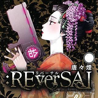 :REverSALのイメージ