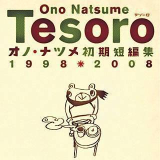 Tesoro~テゾーロ オノ・ナツメ初期短編集のイメージ