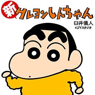 新クレヨンしんちゃんのイメージ