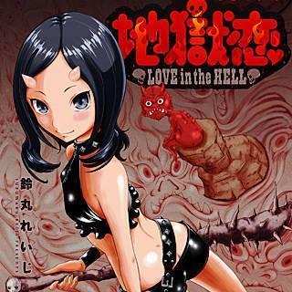 地獄恋 LOVE in the HELLのイメージ