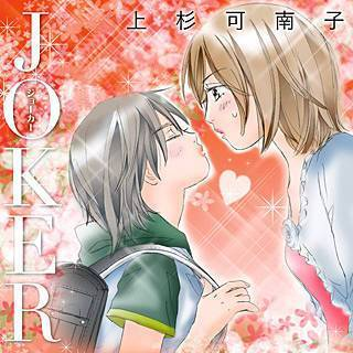 JOKERのイメージ