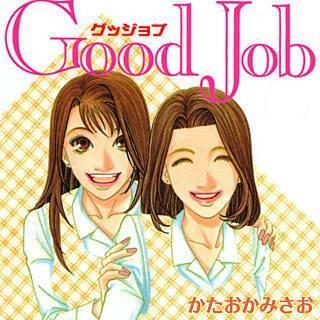 Good Job~グッジョブ}}