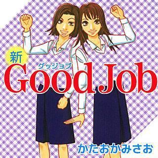 新Good Job~グッジョブのイメージ