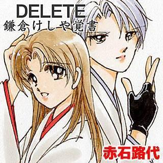 DELETE 鎌倉けしや覚書のイメージ
