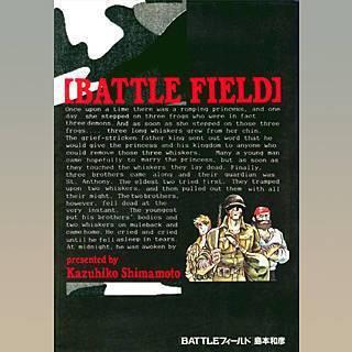 BATTLEフィールドのイメージ