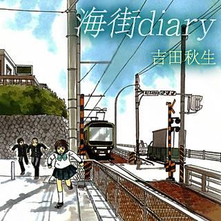 海街diaryのイメージ