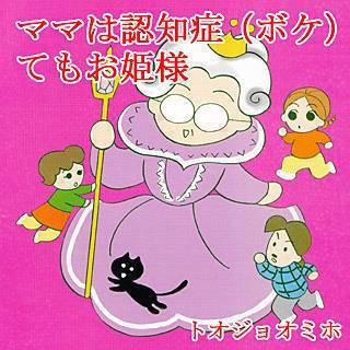 ママは認知症(ボケ)てもお姫様のイメージ