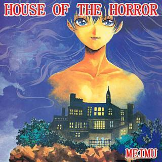 HOUSE OF THE HORRORのイメージ
