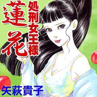処刑女王様蓮花のイメージ