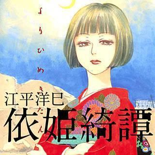依姫綺譚のイメージ