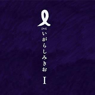 I 【アイ】のイメージ