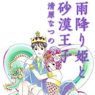 雨降り姫と砂漠王子のイメージ