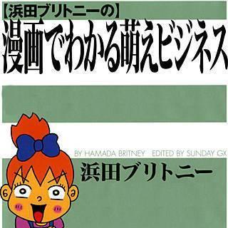 浜田ブリトニーの漫画でわかる萌えビジネスのイメージ