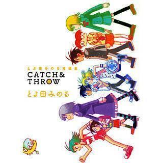 とよ田みのる短編集 CATCH&THROWのイメージ
