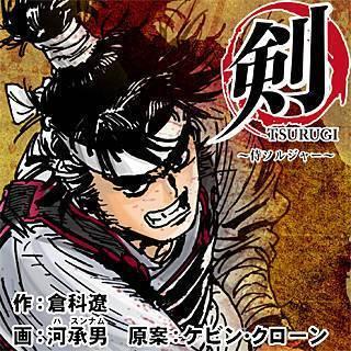 剣(TSURUGI)~侍ソルジャー~のイメージ