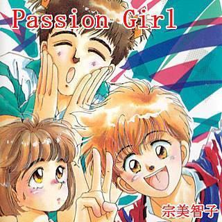 Passion Girlのイメージ