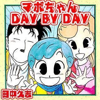 マボちゃん DAY BY DAYのイメージ