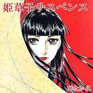 姫草子サスペンスのイメージ