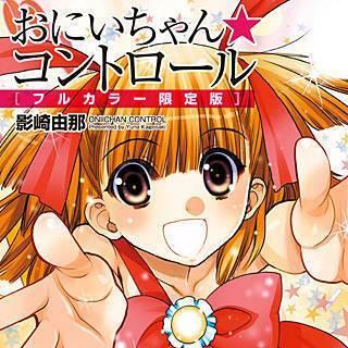 おにいちゃん★コントロール フルカラー限定版のイメージ
