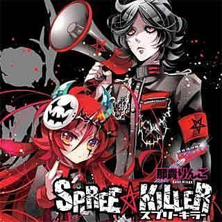 SPREE★KILLERのイメージ