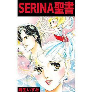 SERINA聖書のイメージ