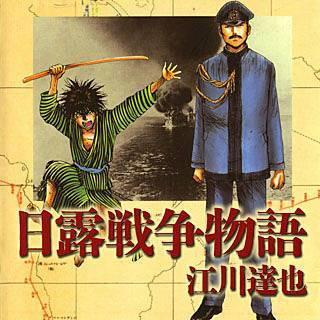 日露戦争物語のイメージ