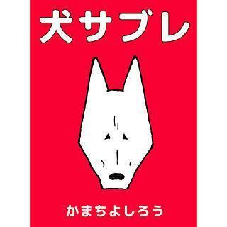 犬サブレのイメージ