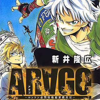 ARAGOのイメージ