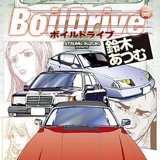 BoilDriveのイメージ