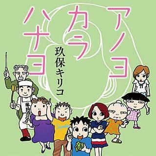 アノヨカラハナヨのイメージ