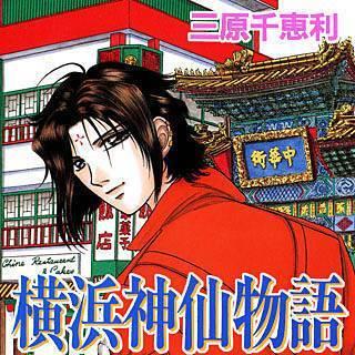横浜神仙物語のイメージ