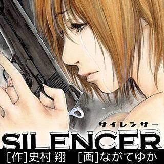 SILENCERのイメージ