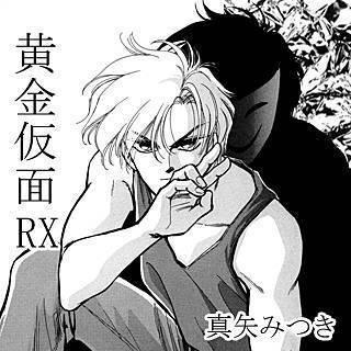 黄金仮面RXのイメージ