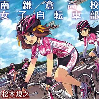 南鎌倉高校女子自転車部のイメージ