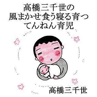 高橋三千世の風まかせ食う寝る育つてんねん育児のイメージ
