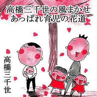 高橋三千世の風まかせ あっぱれ育児の花道のイメージ
